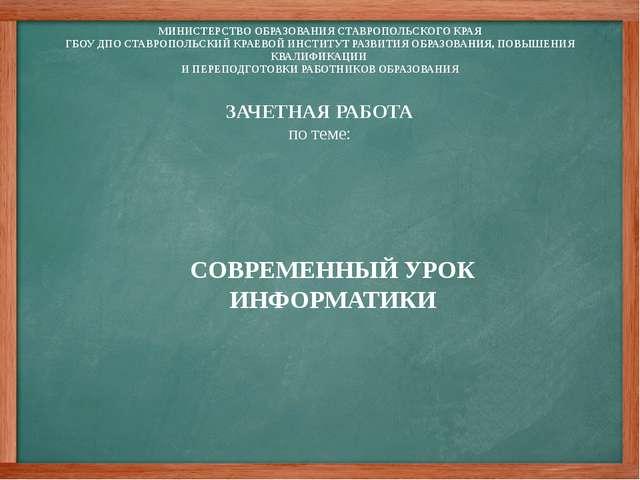 МИНИСТЕРСТВО ОБРАЗОВАНИЯ СТАВРОПОЛЬСКОГО КРАЯ ГБОУ ДПО СТАВРОПОЛЬСКИЙ КРАЕВОЙ...