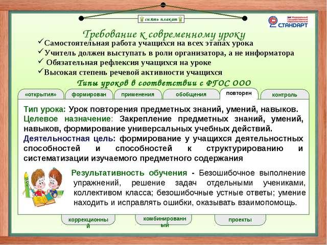 снять плакат Системообразующие цели уроков каждого типа Компоненты системно-...