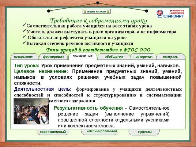 снять плакат Структуры уроков Страницы: 1 2 4 3 5 6 7 Урок усвоения новых зн...