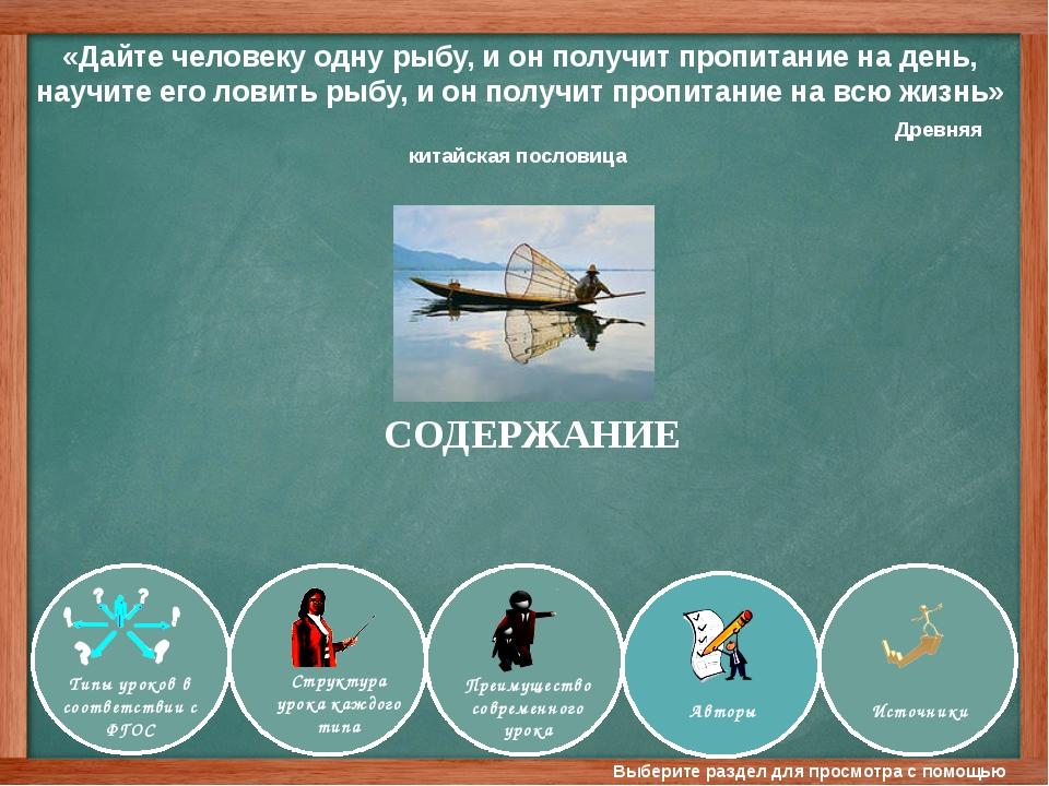 снять плакат Преимущество современного урока Традиционный урок Современный у...