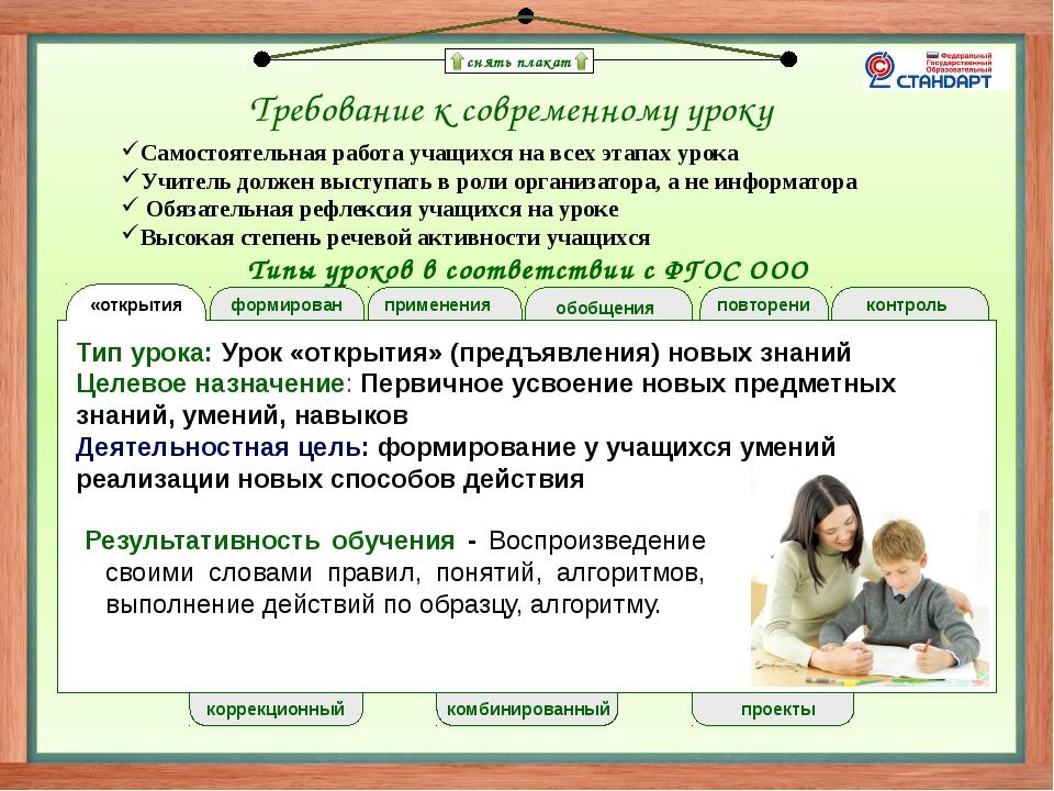 снять плакат Требование к современному уроку Самостоятельная работа учащихся...