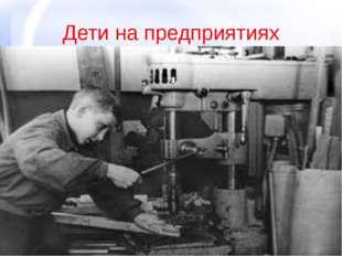 Дети на предприятиях