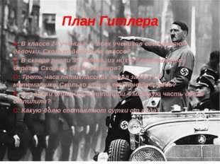 План Гитлера А: В классе 24 ученика. ¾ всех учеников составляют девочки. Скол
