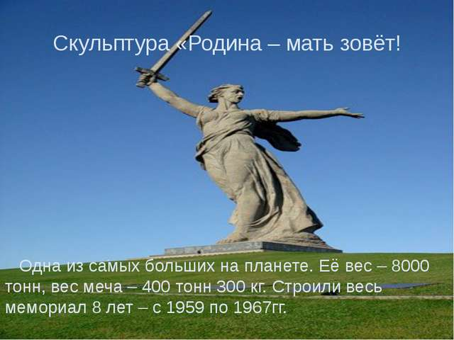 Скульптура «Родина – мать зовёт! Одна из самых больших на планете. Её вес – 8...