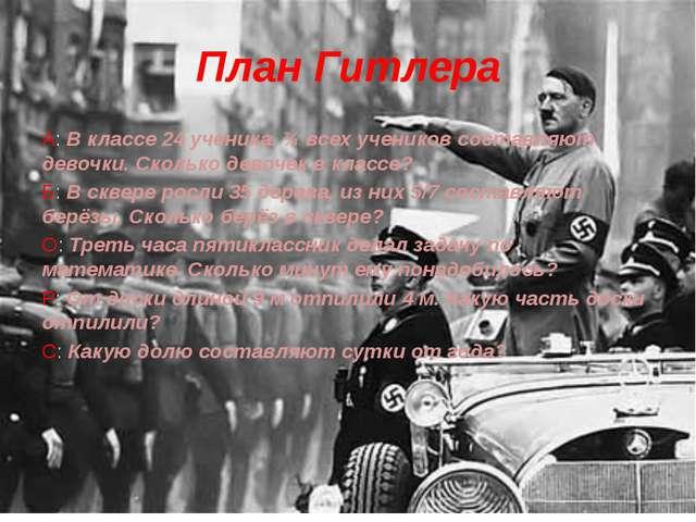 План Гитлера А: В классе 24 ученика. ¾ всех учеников составляют девочки. Скол...