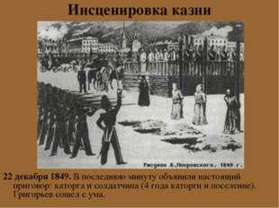 Инсценировка казни 22 декабря 1849. В последнюю минуту объявили настоящий при