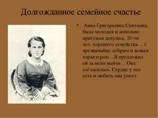 Долгожданное семейное счастье Анна Григорьевна Сниткина, была молодая и довол