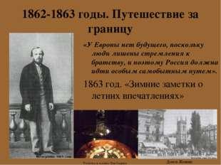 1862-1863 годы. Путешествие за границу «У Европы нет будущего, поскольку люди