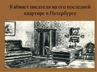 Кабинет писателя на его последней квартире в Петербурге