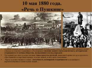 10 мая 1880 года. «Речь о Пушкине» Пушкин первый своим глубоко прозорливым и