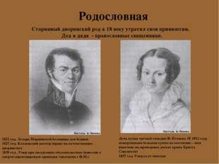 Родословная Старинный дворянский род к 18 веку утратил свои привилегии. Дед и