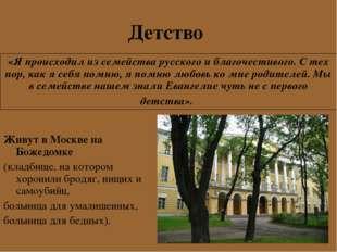 Детство Живут в Москве на Божедомке (кладбище, на котором хоронили бродяг, ни