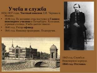 Учеба и служба 1834-1837 годы. Частный пансион Л.И. Чермака в Москве. 1838 го