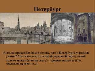 Петербург «Что, не приходило вамв голову, чтов Петербурге угрюмые улицы? Мн