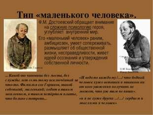 Тип «маленького человека». Ф.М. Достоевский обращает внимание на сложную псих