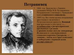 1846 год. Знакомство с бывшим служащим МИДа М.В. Буташевичем-Петрашевским («п