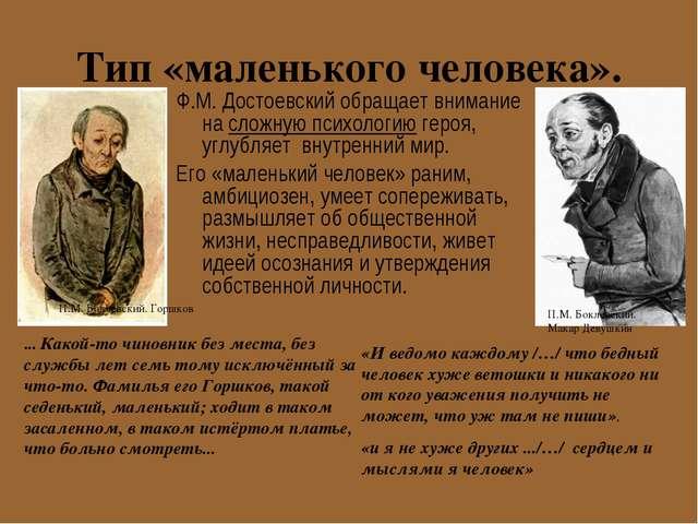 Тип «маленького человека». Ф.М. Достоевский обращает внимание на сложную псих...