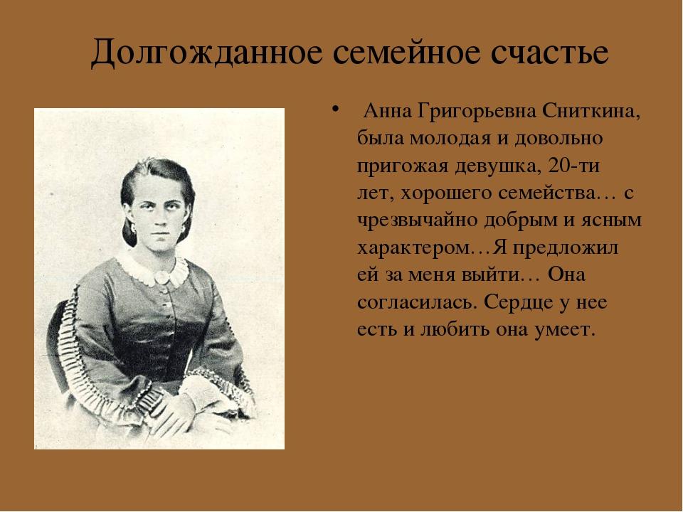 Долгожданное семейное счастье Анна Григорьевна Сниткина, была молодая и довол...