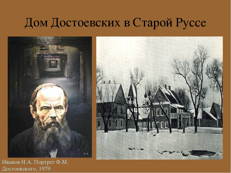 Дом Достоевских в Старой Руссе Иванов И.А. Портрет Ф.М. Достоевского, 1979