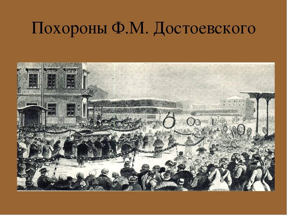 Похороны Ф.М. Достоевского