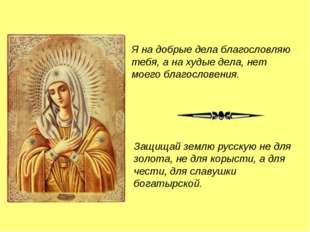 Я на добрые дела благословляю тебя, а на худые дела, нет моего благословения.