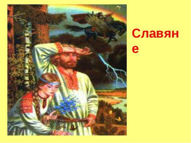 Славяне