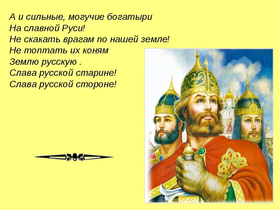 А и сильные, могучие богатыри На славной Руси! Не скакать врагам по нашей зем...