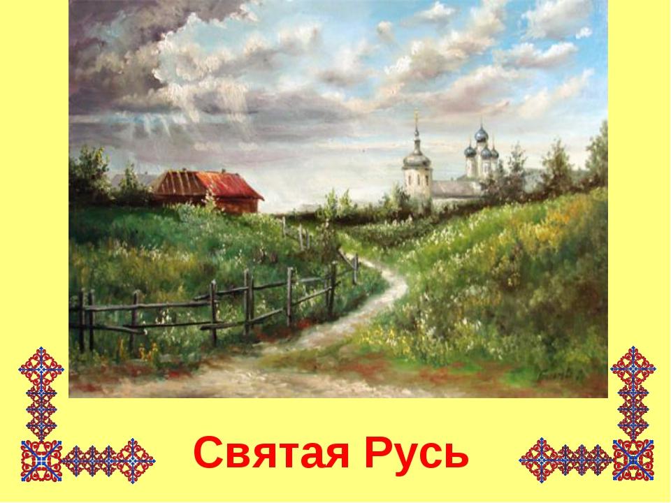 Святая Русь