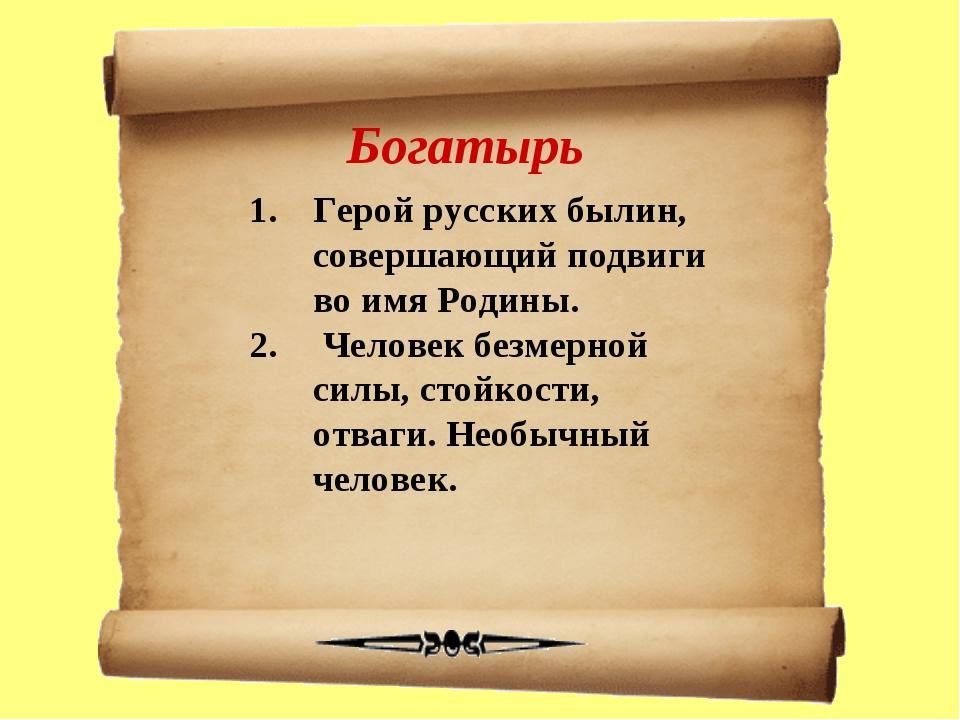 Богатырь Герой русских былин, совершающий подвиги во имя Родины. Человек безм...