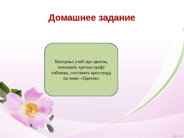 Домашнее задание Материал учеб про цветок, заполнить третью графу таблицы, со...