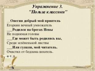 """Упражнение 3. """"Польза классики"""" ___Онегин добрый мой приятель Егоркин вечный"""