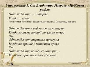 Упражнение 5. От Владимира Лаврова «Подборка рифм» Однажды кот ... потерял Ко