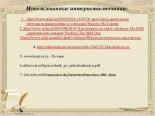 """Использованные интернетисточники: 1 . http://www.stihi.ru/2003/10/26-1103 """"О"""