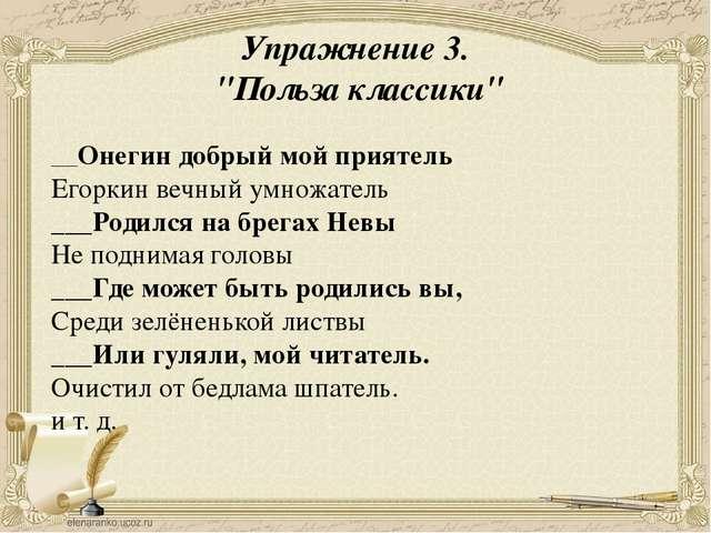 """Упражнение 3. """"Польза классики"""" ___Онегин добрый мой приятель Егоркин вечный..."""