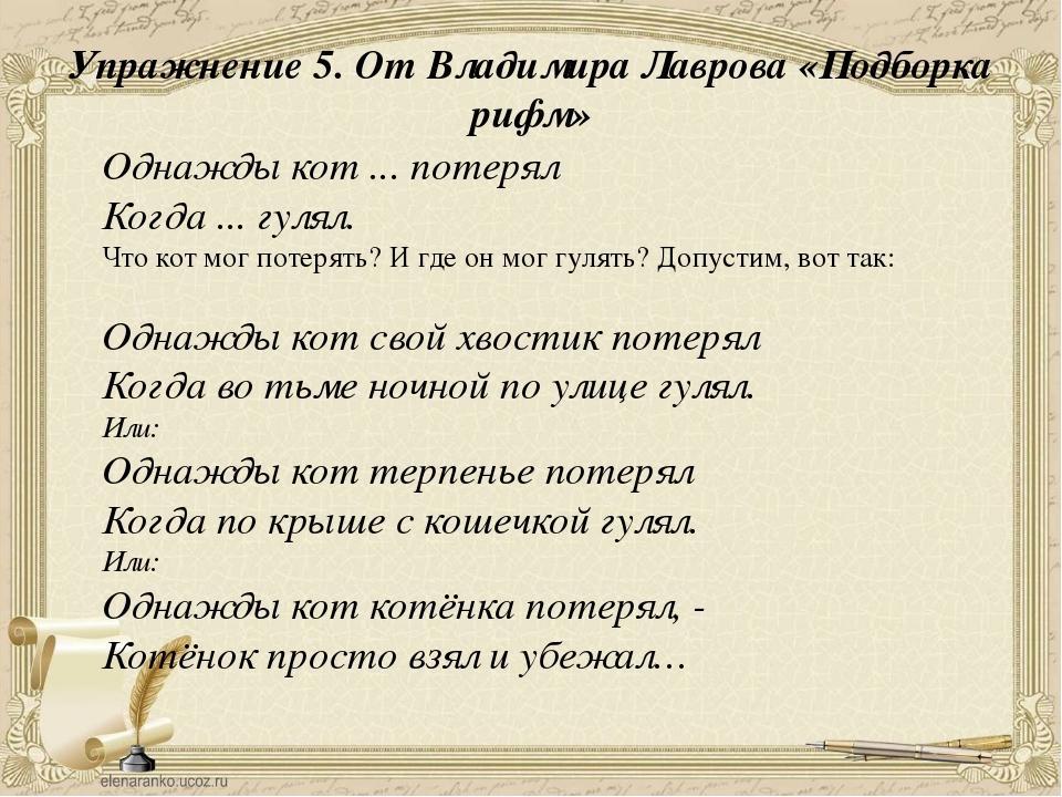 Упражнение 5. От Владимира Лаврова «Подборка рифм» Однажды кот ... потерял Ко...