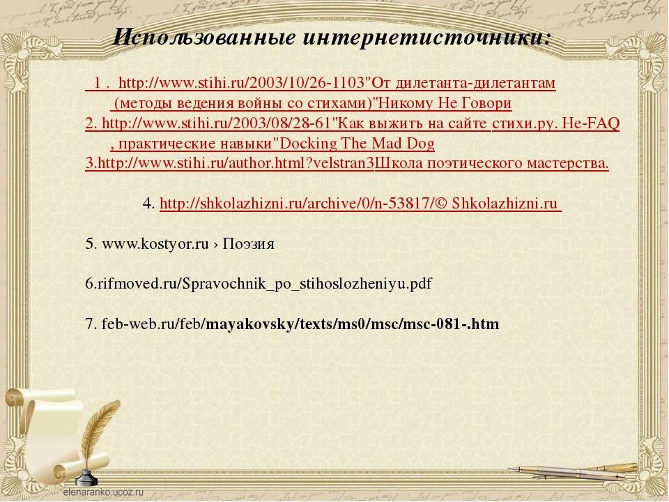 """Использованные интернетисточники: 1 . http://www.stihi.ru/2003/10/26-1103 """"О..."""