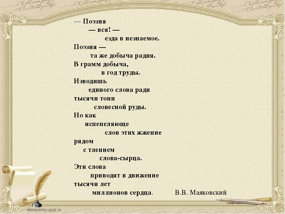 — Поэзия — вся! — езда в незнаемое. Поэзия — та же добыча радия. В грамм добы...
