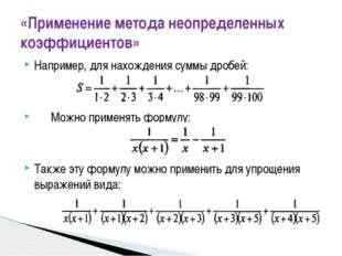 «Применение метода неопределенных коэффициентов» Например, для нахождения сум