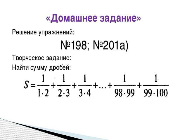 Решение упражнений: №198; №201а) Творческое задание: Найти сумму дробей: «Дом...