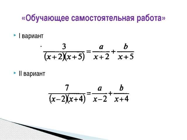 «Обучающее самостоятельная работа» I вариант II вариант