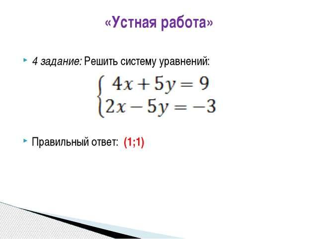 «Устная работа» 4 задание: Решить систему уравнений: Правильный ответ: (1;1)