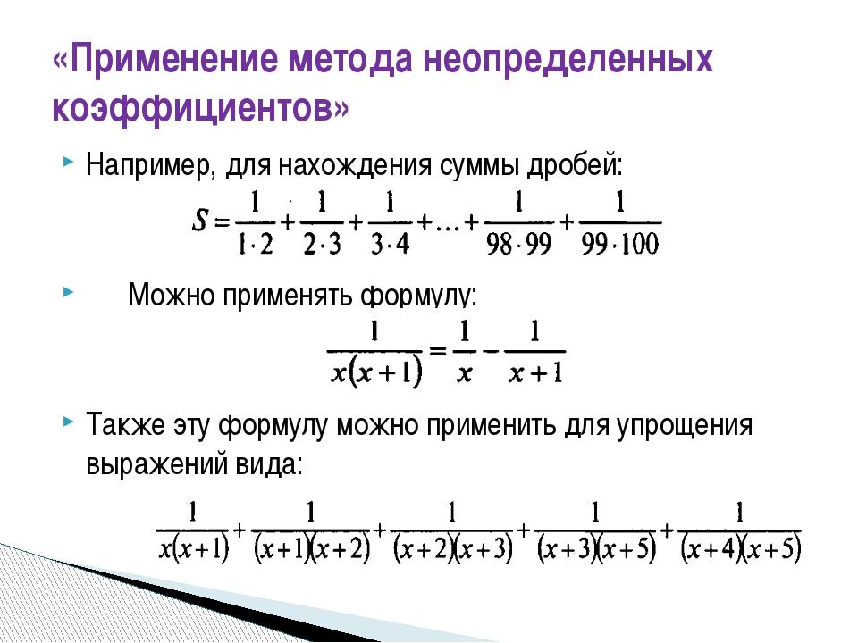 «Применение метода неопределенных коэффициентов» Например, для нахождения сум...