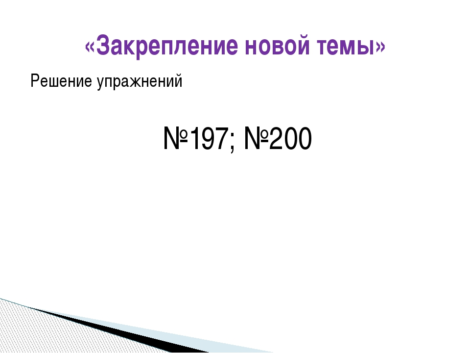 Решение упражнений №197; №200 «Закрепление новой темы»