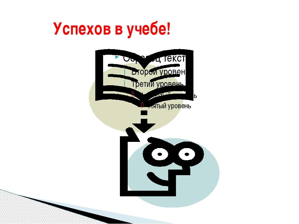 Успехов в учебе!