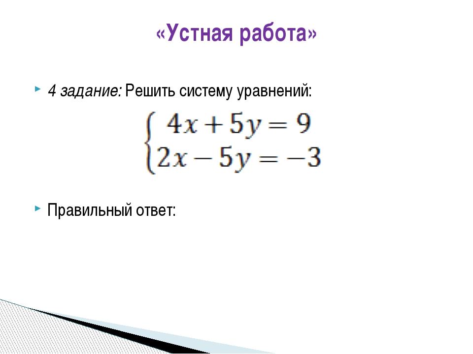 «Устная работа» 4 задание: Решить систему уравнений: Правильный ответ: