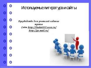 Руководство для учителей издание третье Сайт http://linda6035.ucoz.ru/ http:/