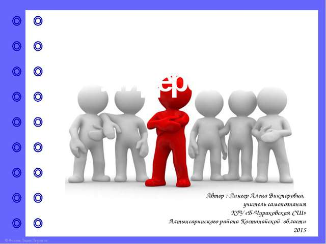 Управление и Лидерство Автор : Лингер Алена Викторовна, учитель самопознания...