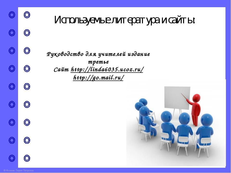 Руководство для учителей издание третье Сайт http://linda6035.ucoz.ru/ http:/...
