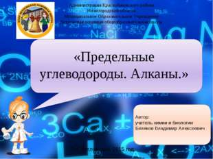 Администрация Краснобаковского района Нижегородской области Муниципальное Об
