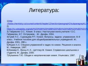 Литература: 1)http://www.chemistry.ru/course/content/chapter12/section/paragr